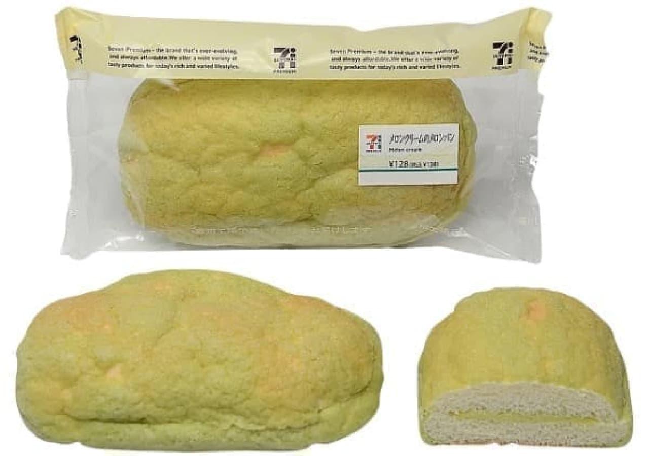 セブン-イレブン「メロンクリームのメロンパン」