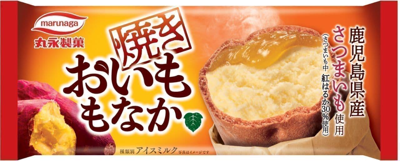 丸永製菓「焼き おいももなか」