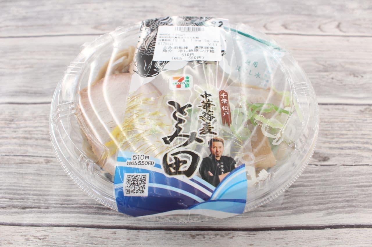 セブン-イレブン「濃厚豚骨魚介冷し焼豚つけ麺」