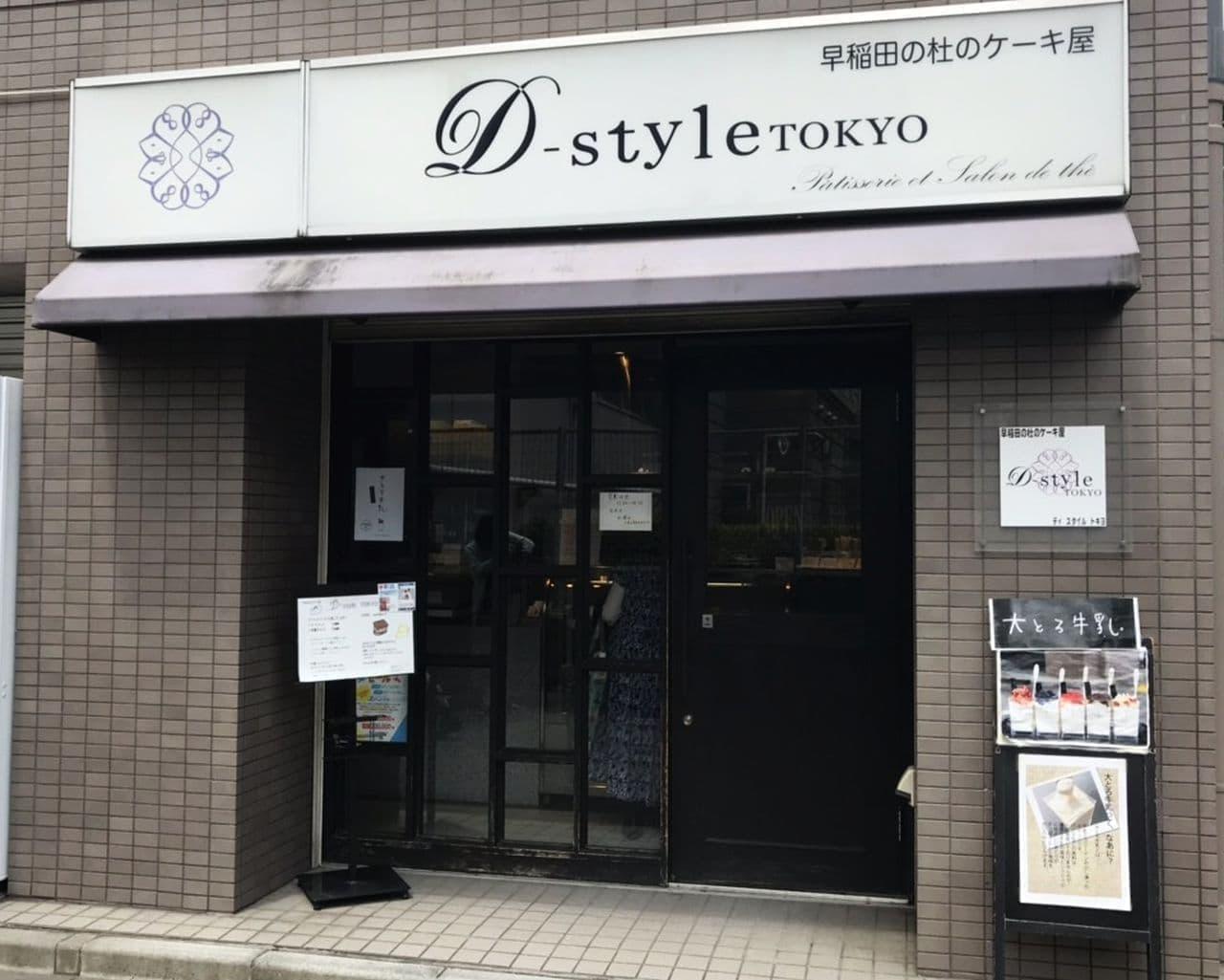 早稲田「D-style TOKYO(ディースタイル トーキョー)」