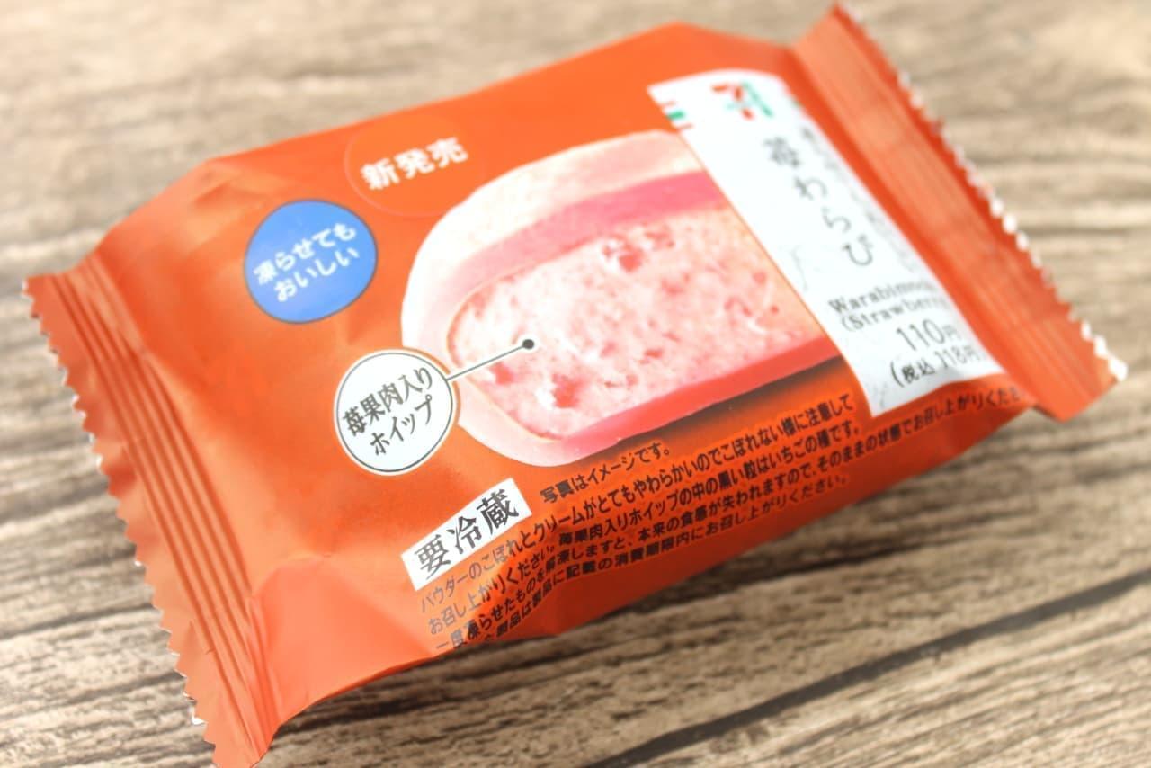 セブン「凍らせてもおいしい苺わらび」