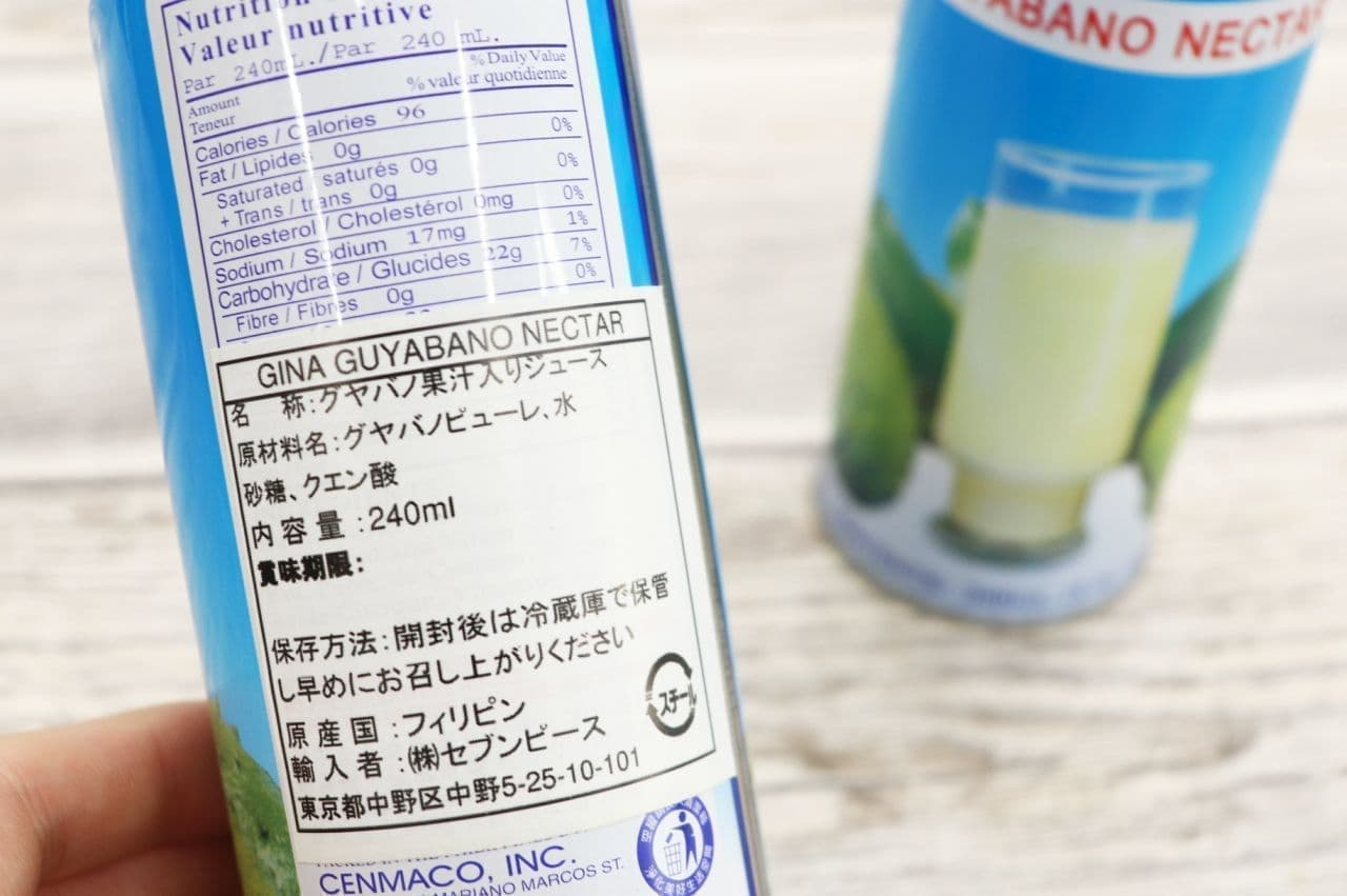 缶入りドリンク「ジーナ グヤバノジュース」