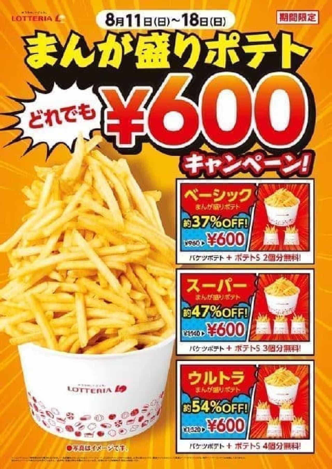 ロッテリアで「まんが盛りポテトどれでも¥600」キャンペーン