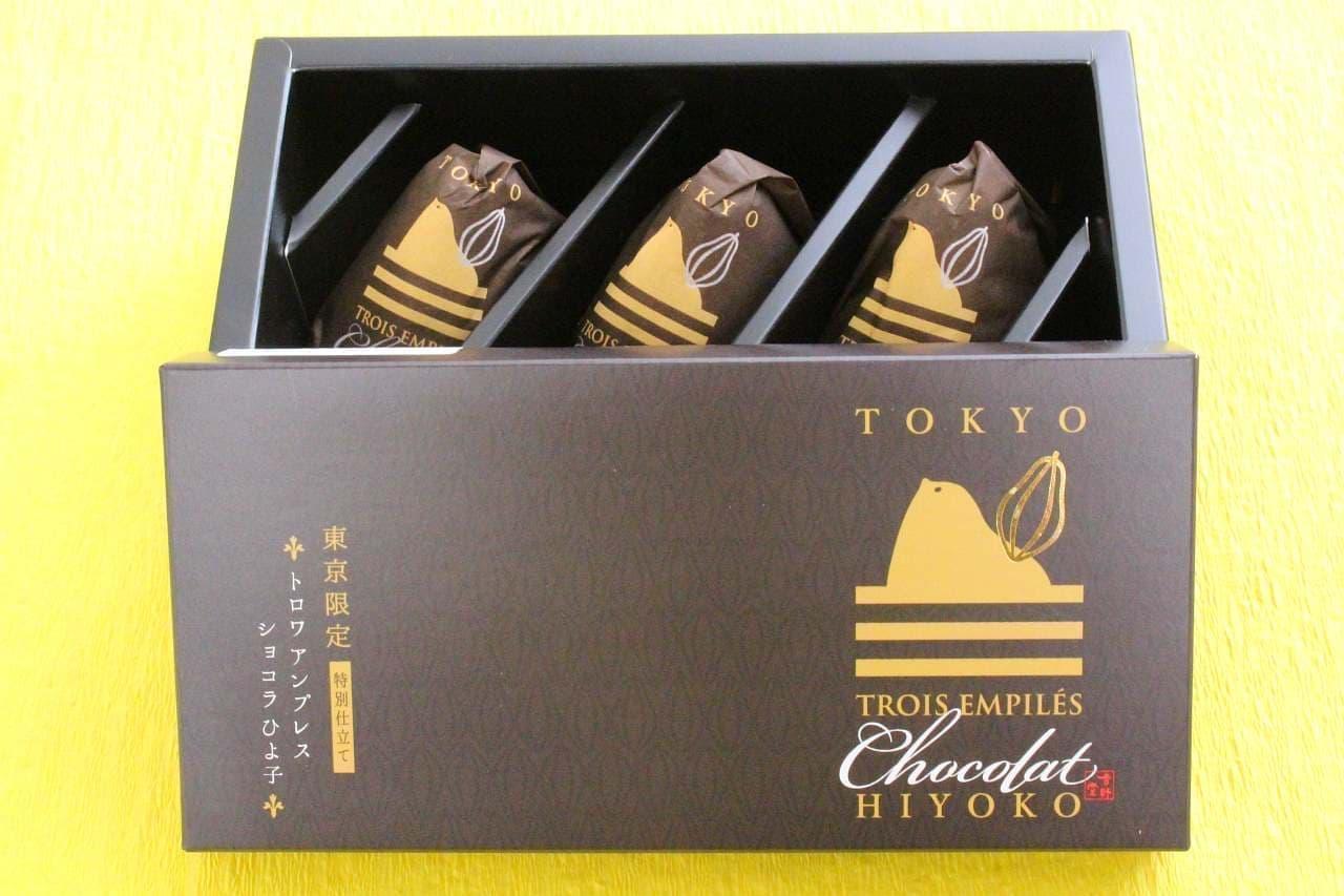東京駅のHANAGATAYA グランスタ東京中央通路店限定「トロワアンプレス ショコラひよ子」