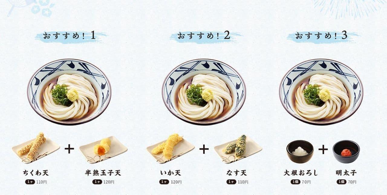 丸亀製麺「うどん納涼祭」