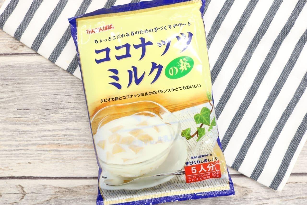 かんてんぱぱの「ココナッツミルクの素」