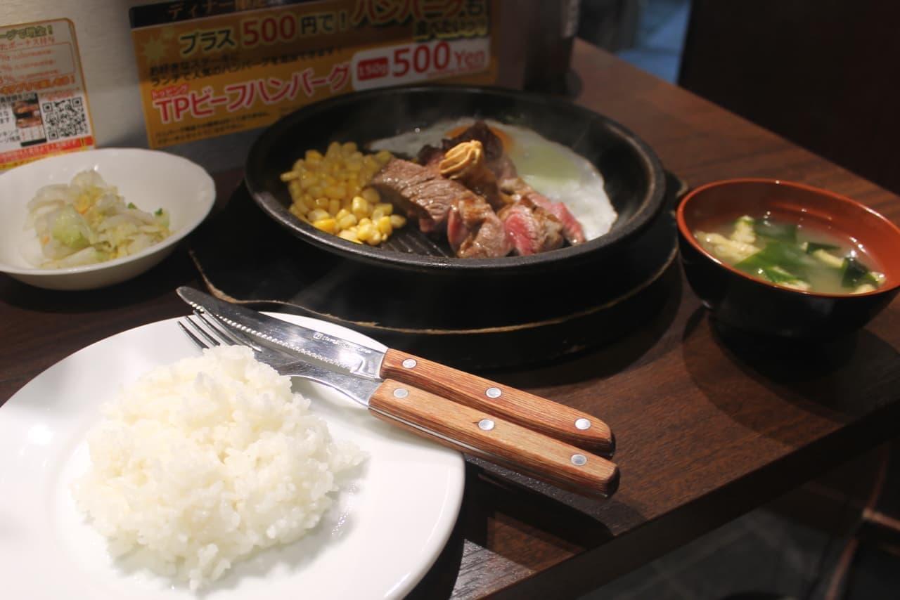 「いきなり!ステーキ」モーニングメニュー