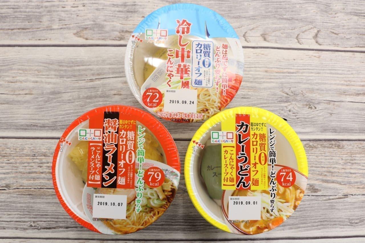 こんにゃくパーク「糖質0カロリーオフ麺(カップ麺)」