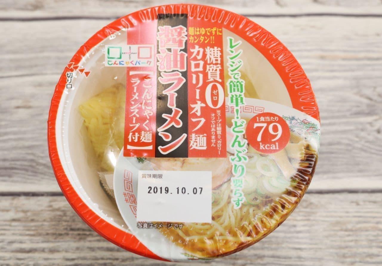こんにゃくパーク「糖質0カロリーオフ麺(カップ麺)」醤油ラーメン