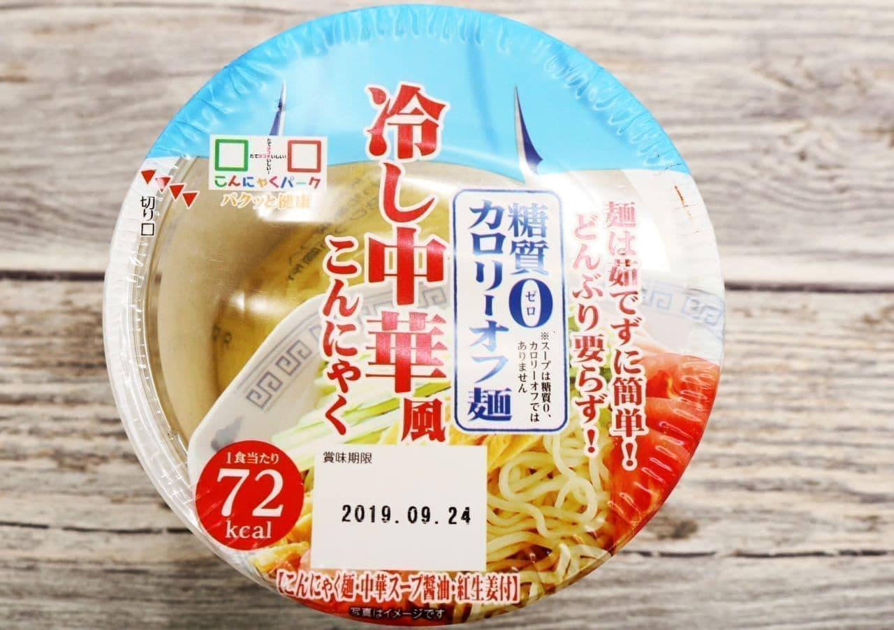 こんにゃくパーク「糖質0カロリーオフ麺(カップ麺)」冷やし中華風