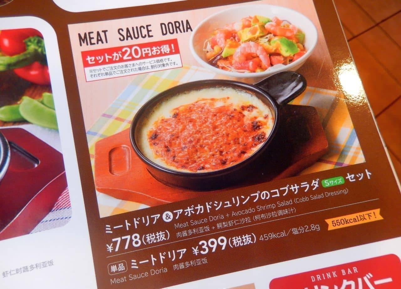ガストの399円「ミートドリア」