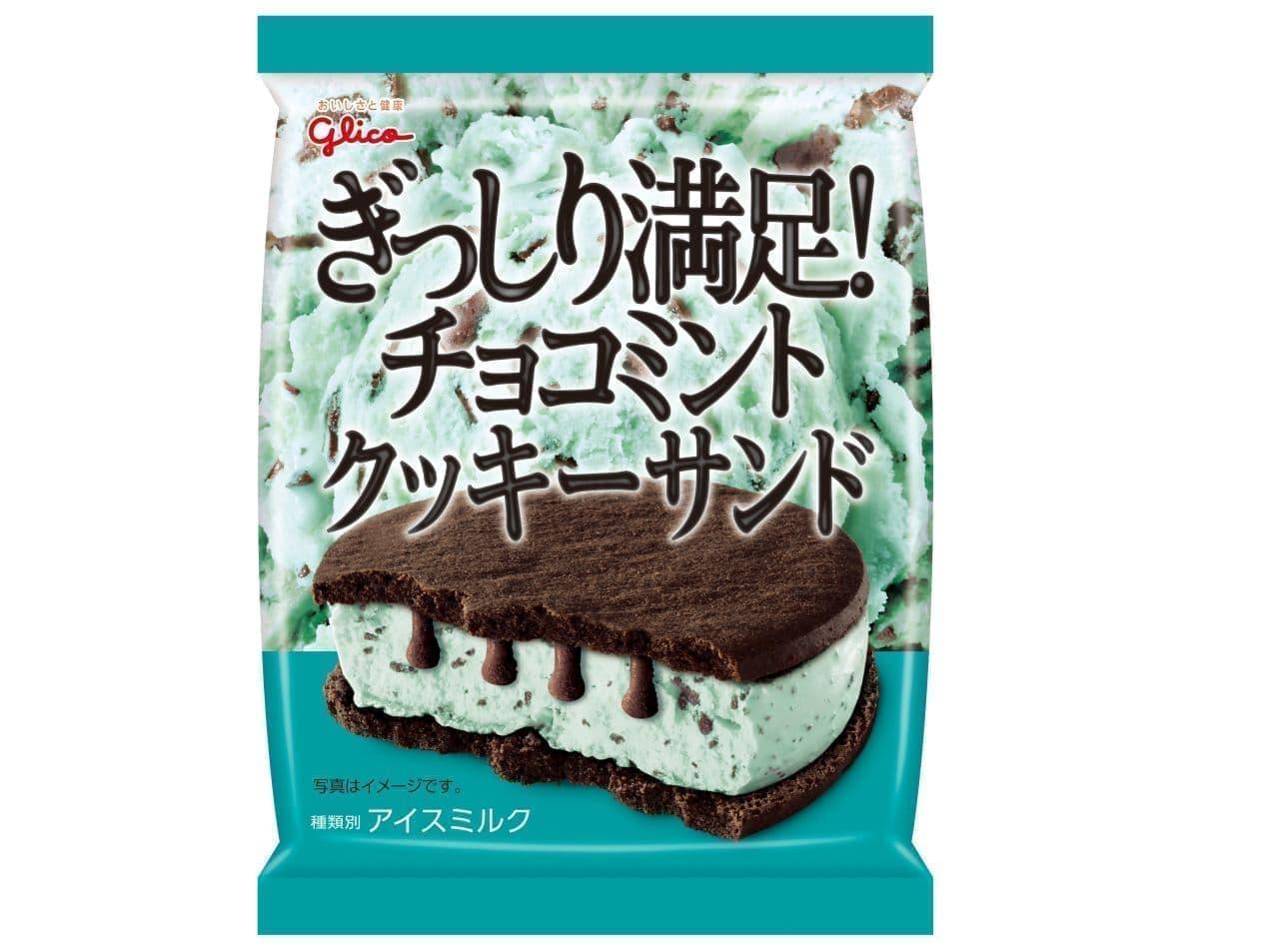 ファミマ「ぎっしり満足!チョコミントクッキーサンド」
