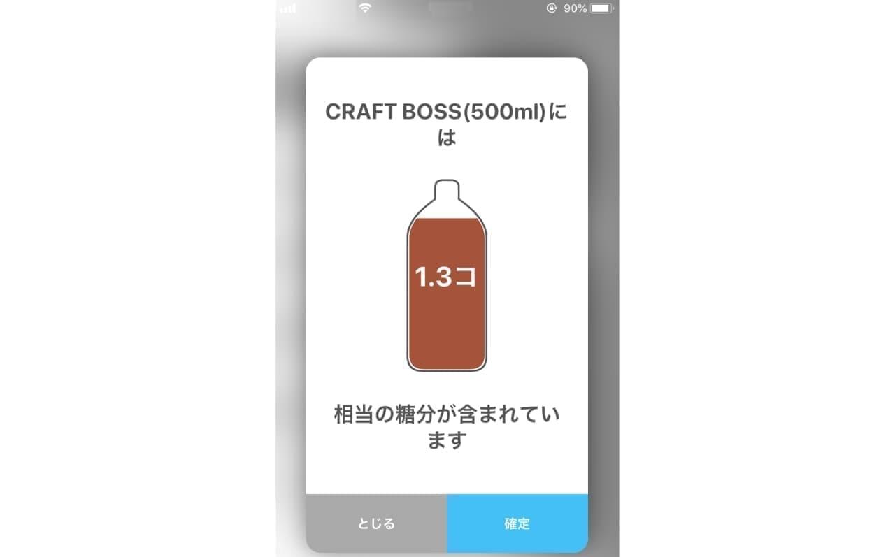 ペットボトル飲料のカロリーを、角砂糖の個数で教えてくれる「サトウさん」がApp Storeに登場
