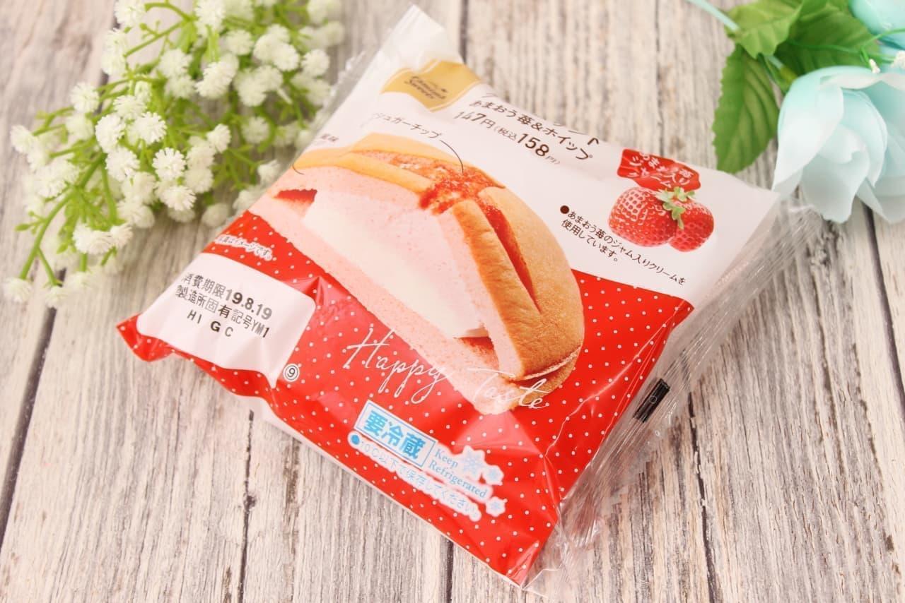 ファミマ限定「ダブルクリームサンド あまおう苺&ホイップ」