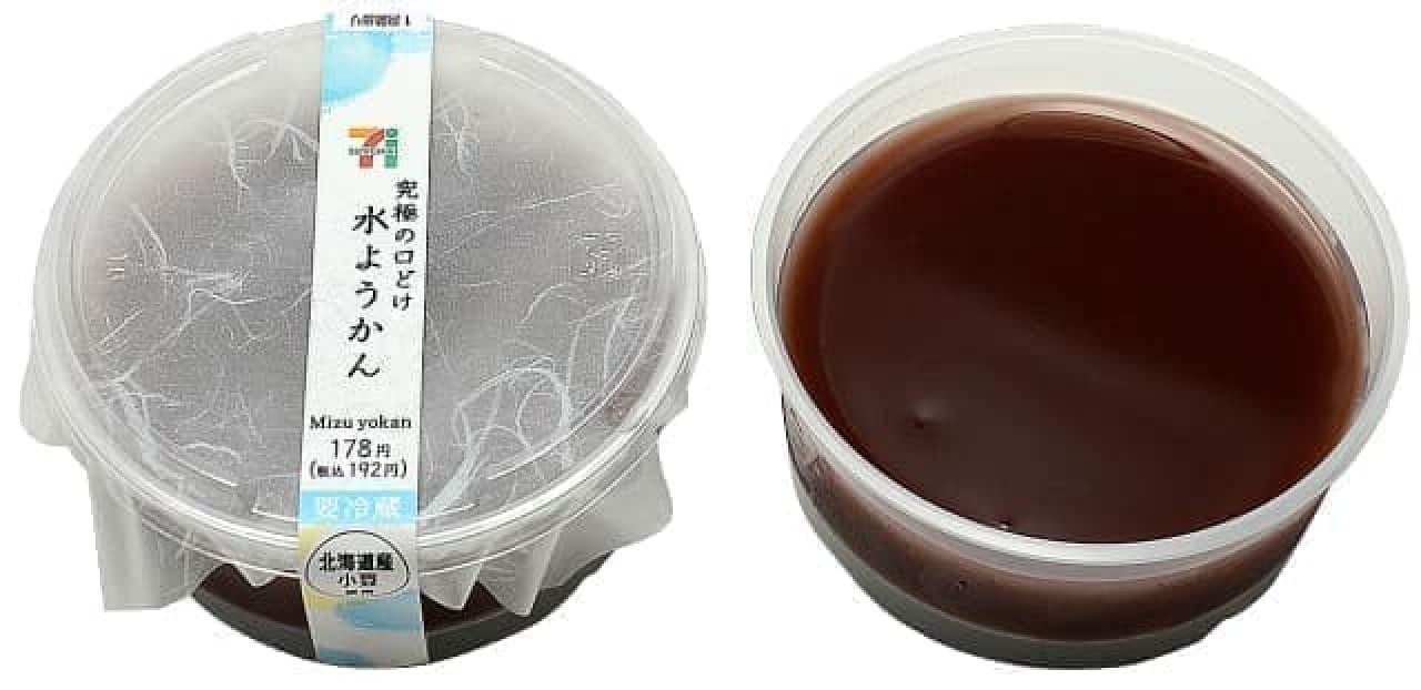 セブン-イレブン「北海道産小豆使用 究極の口どけ水ようかん」
