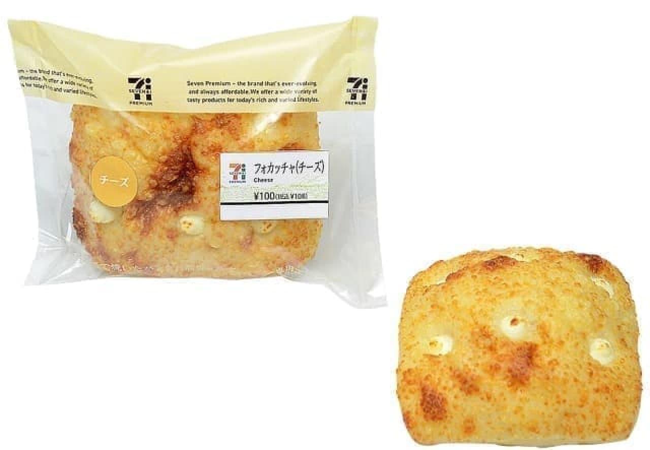 セブン-イレブン「フォカッチャ(チーズ)」