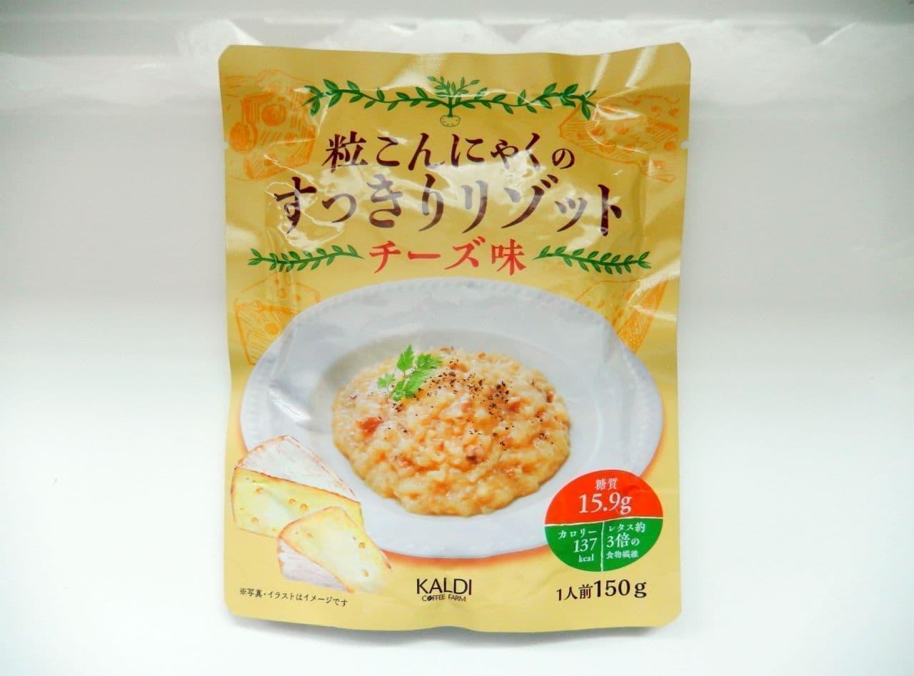 カルディ「粒こんにゃくのすっきりリゾット チーズ味」
