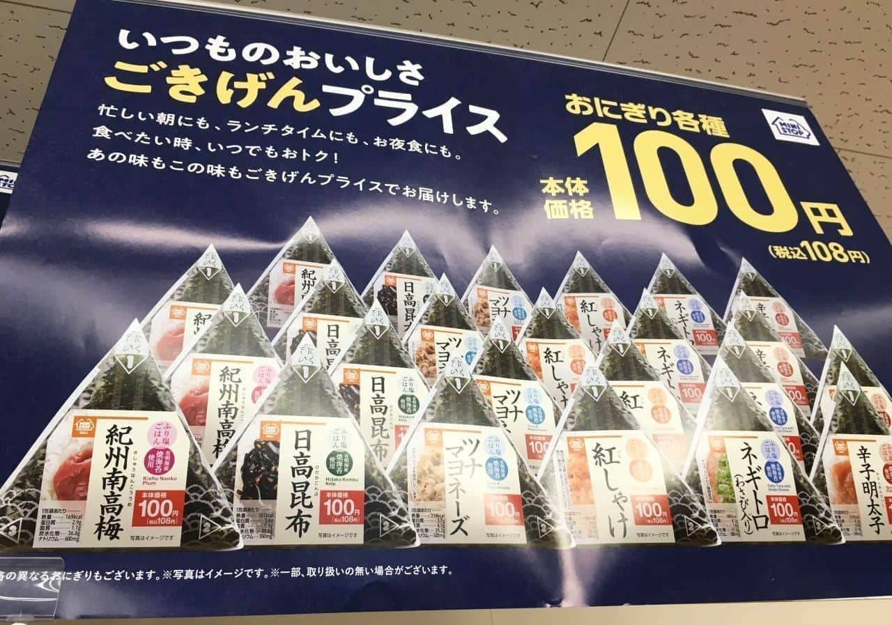 ミニストップのおにぎり100円