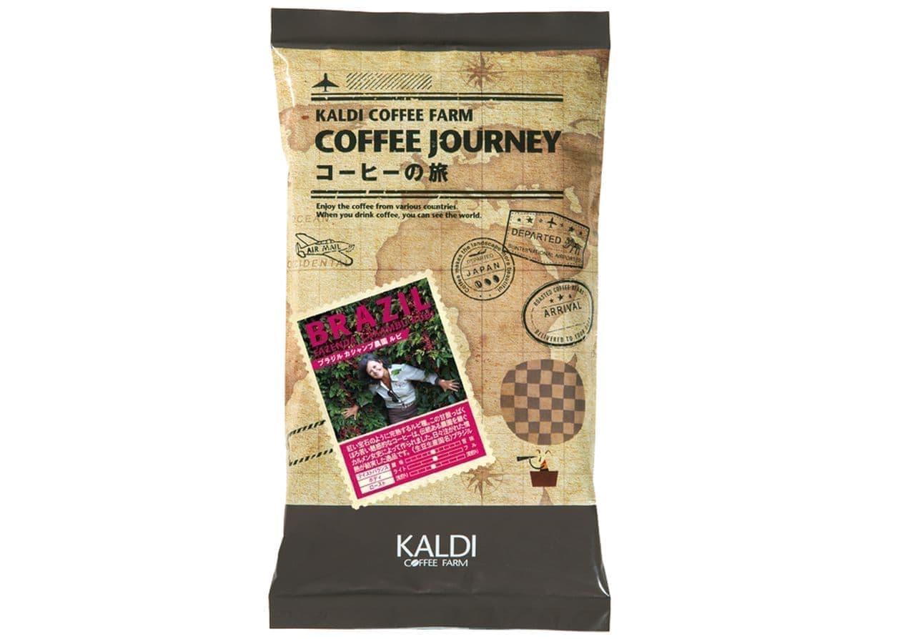 カルディ「限定コーヒー豆&コーヒーフィルターケースセット」