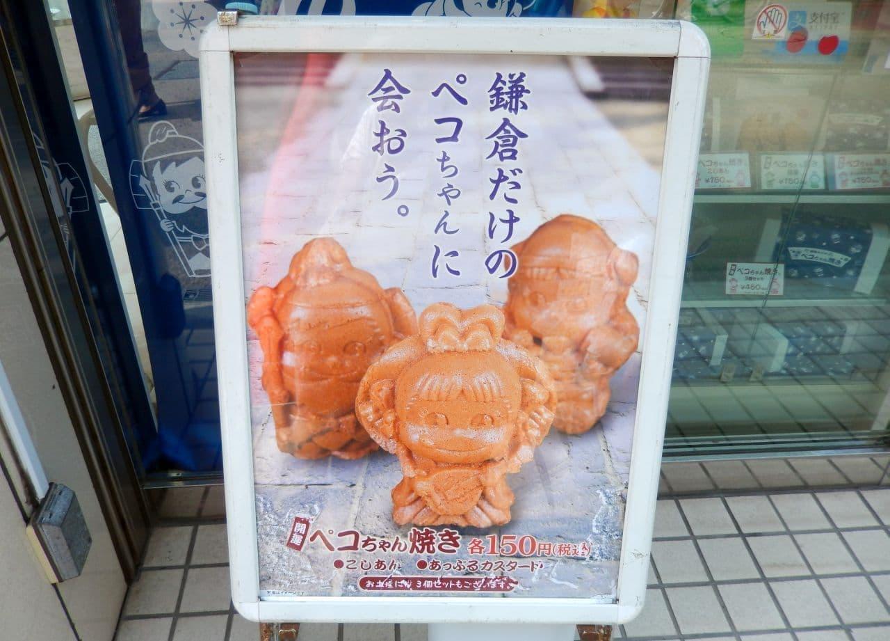 不二家洋菓子店の鎌倉店限定「開運 ペコちゃん焼き」