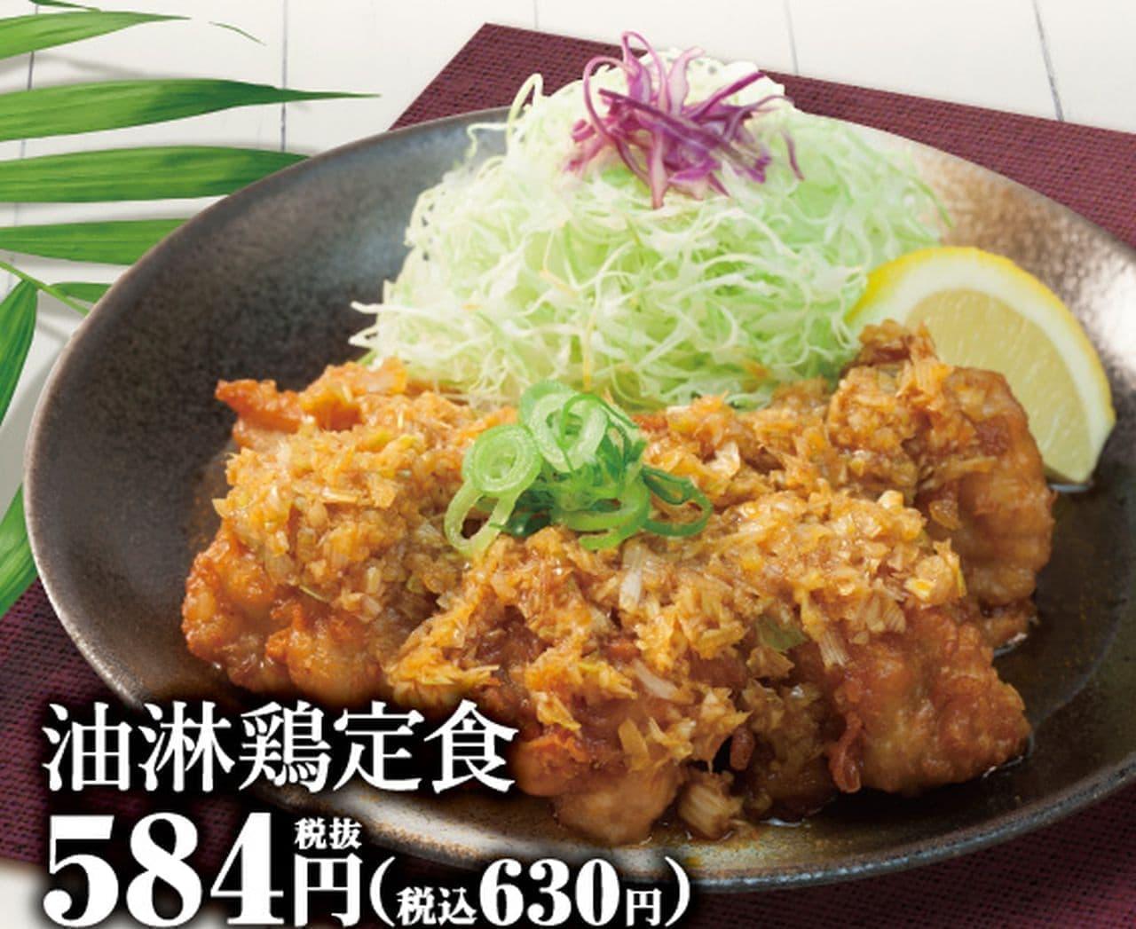 松のや「油淋鶏定食」