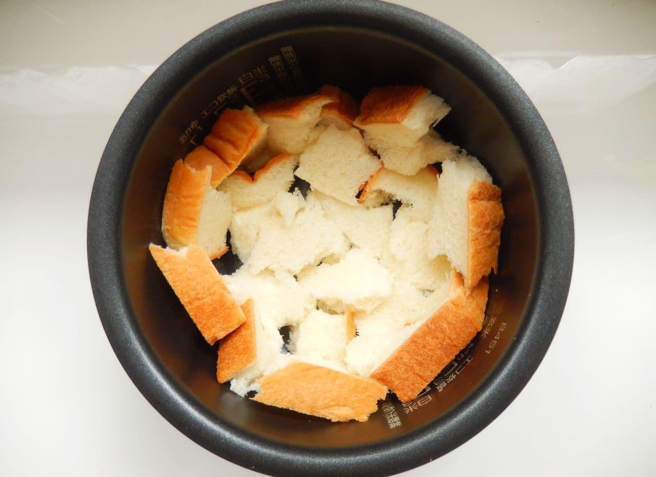 炊飯器で作るパンプディングの簡単レシピ