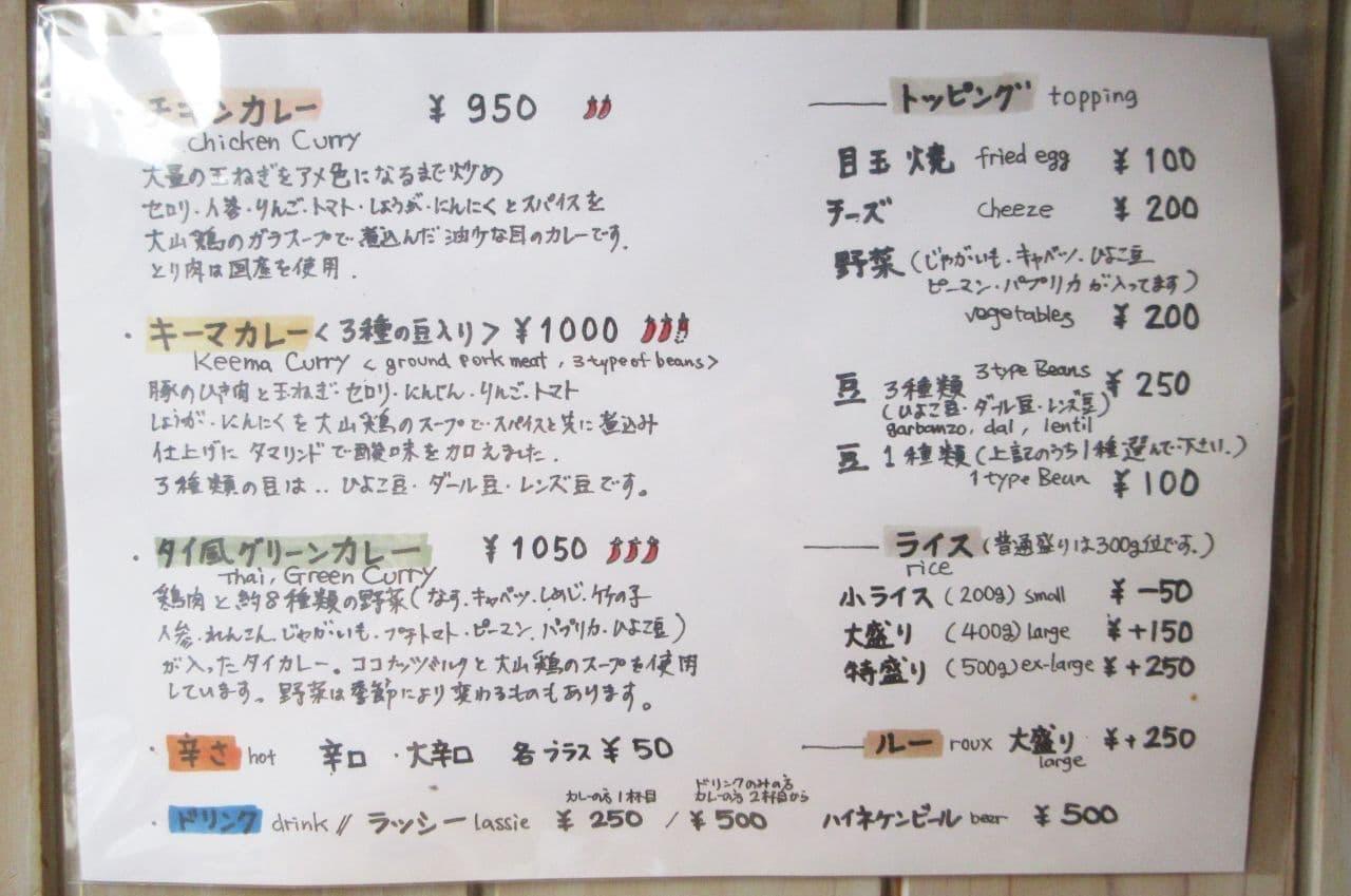 目黒「タダカレー(TADA CURRY)」