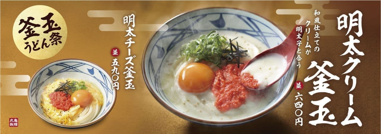 丸亀製麺「釜玉うどん祭」