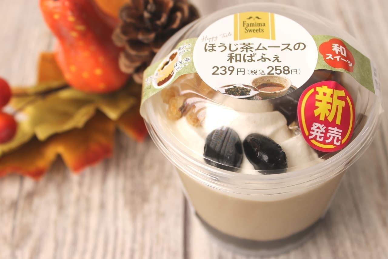 ファミリーマート限定の「ほうじ茶ムースの和ぱふぇ」