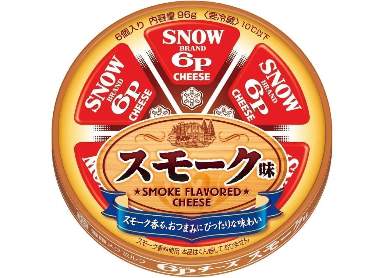 雪印メグミルク「6Pチーズ スモーク味」