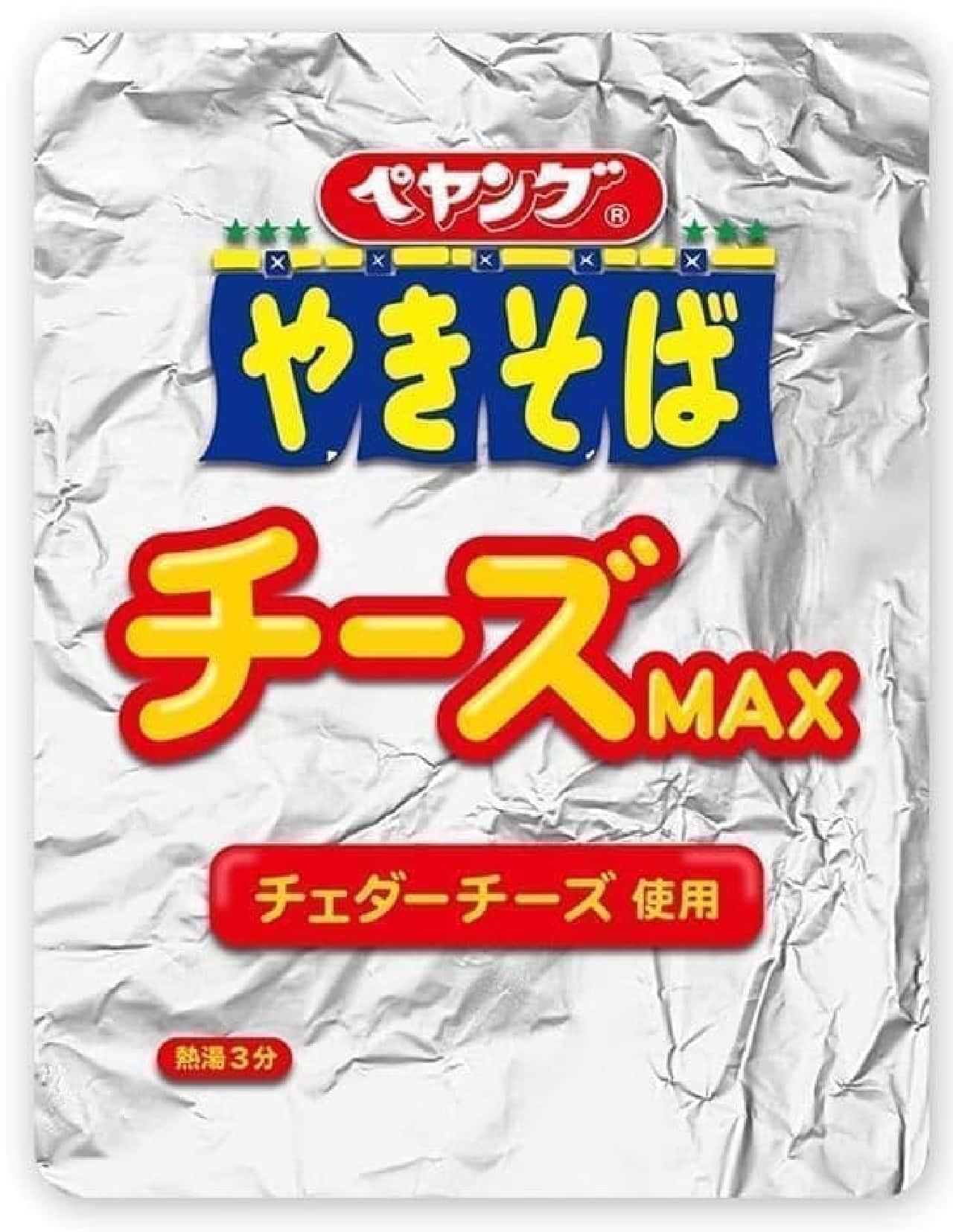 まるか食品「ペヤングチーズMAX(マックス)やきそば」