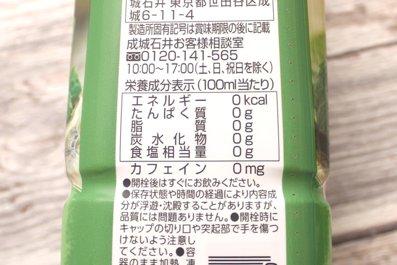 成城石井「NUMI モロカンミントティー」