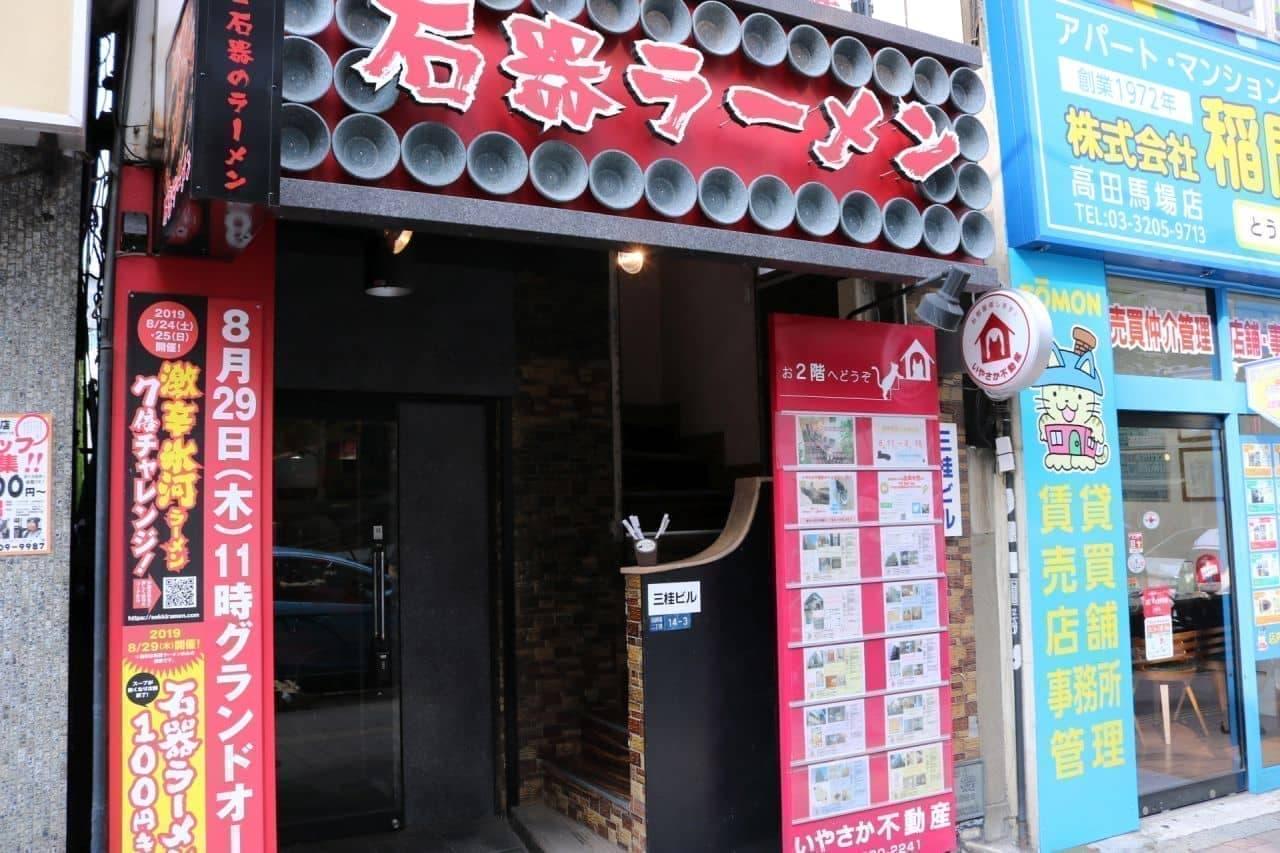 高田馬場「石器ラーメン」