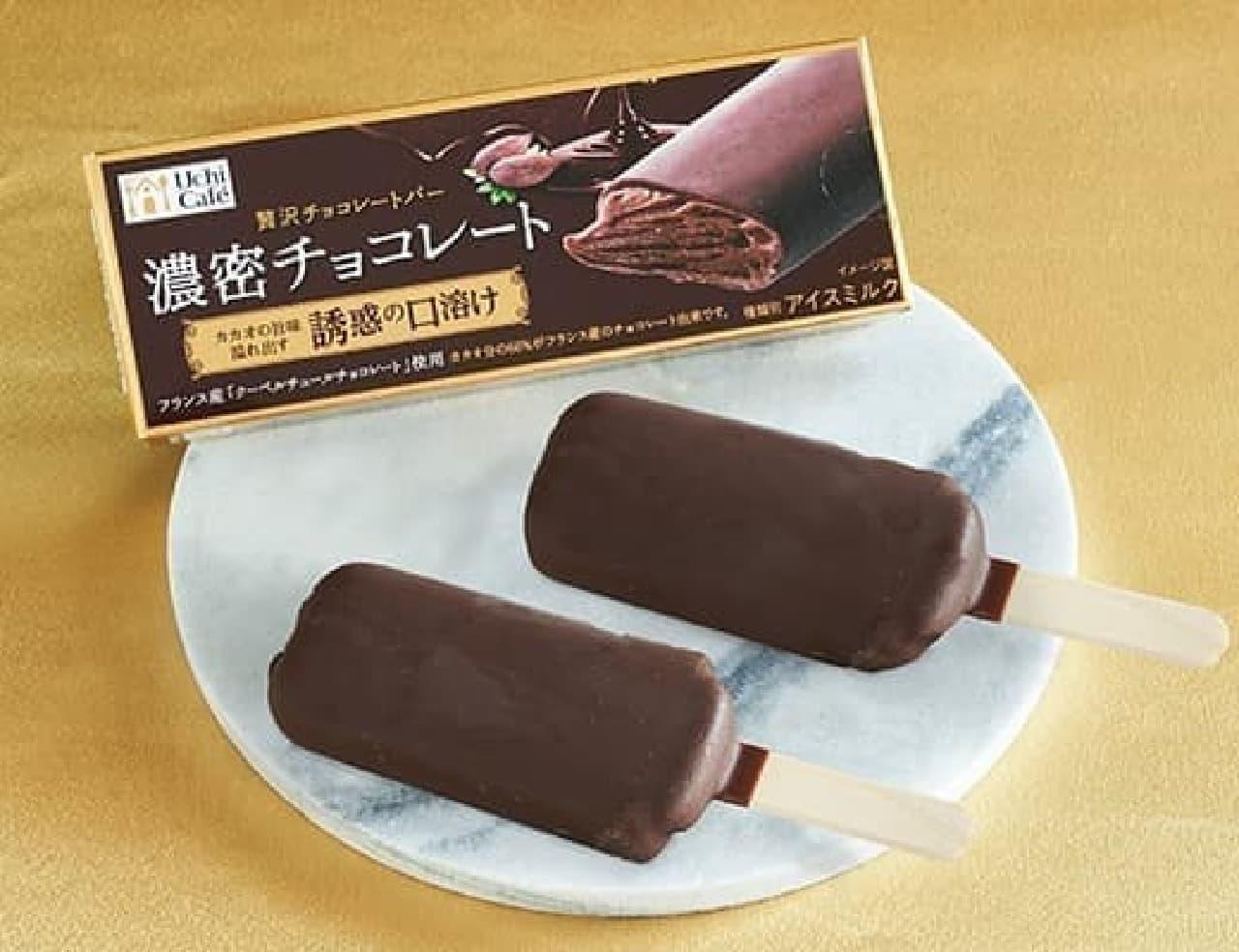 ローソン「ウチカフェ 贅沢チョコバー濃密チョコレート」