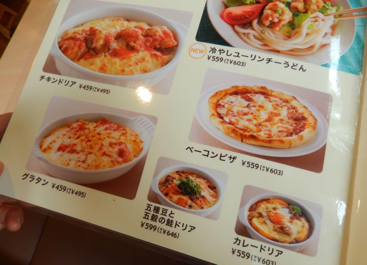 ジョイフルの459円「チキンドリア」