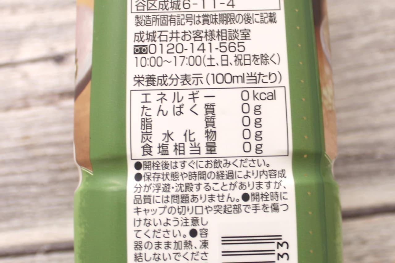 成城石井「NUMI オーガニックマテレモンティー」