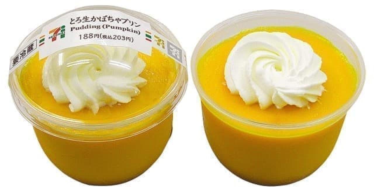 セブン-イレブン「とろ生かぼちゃプリン」