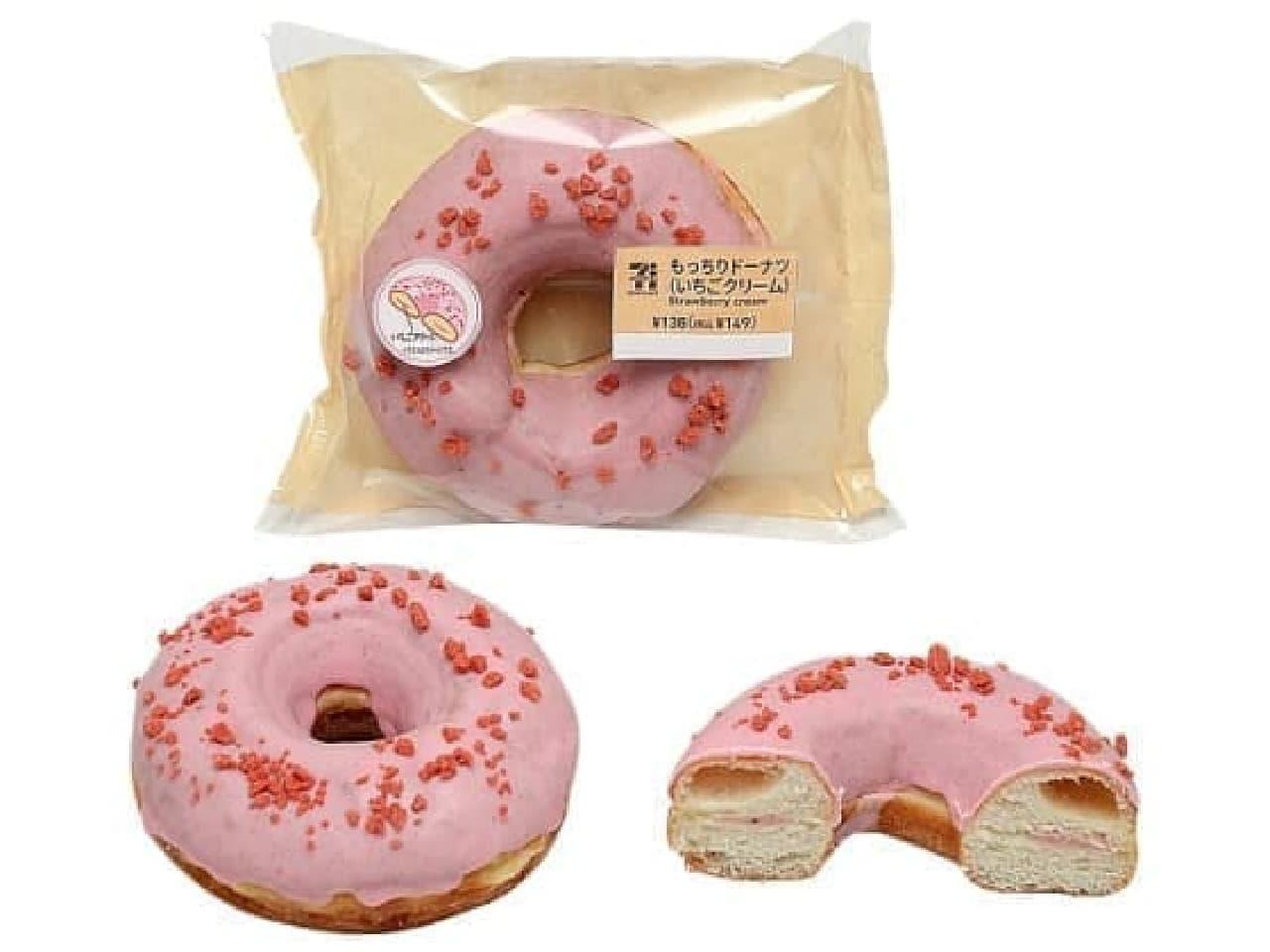 セブン-イレブン「もっちりドーナツ(いちごクリーム)」