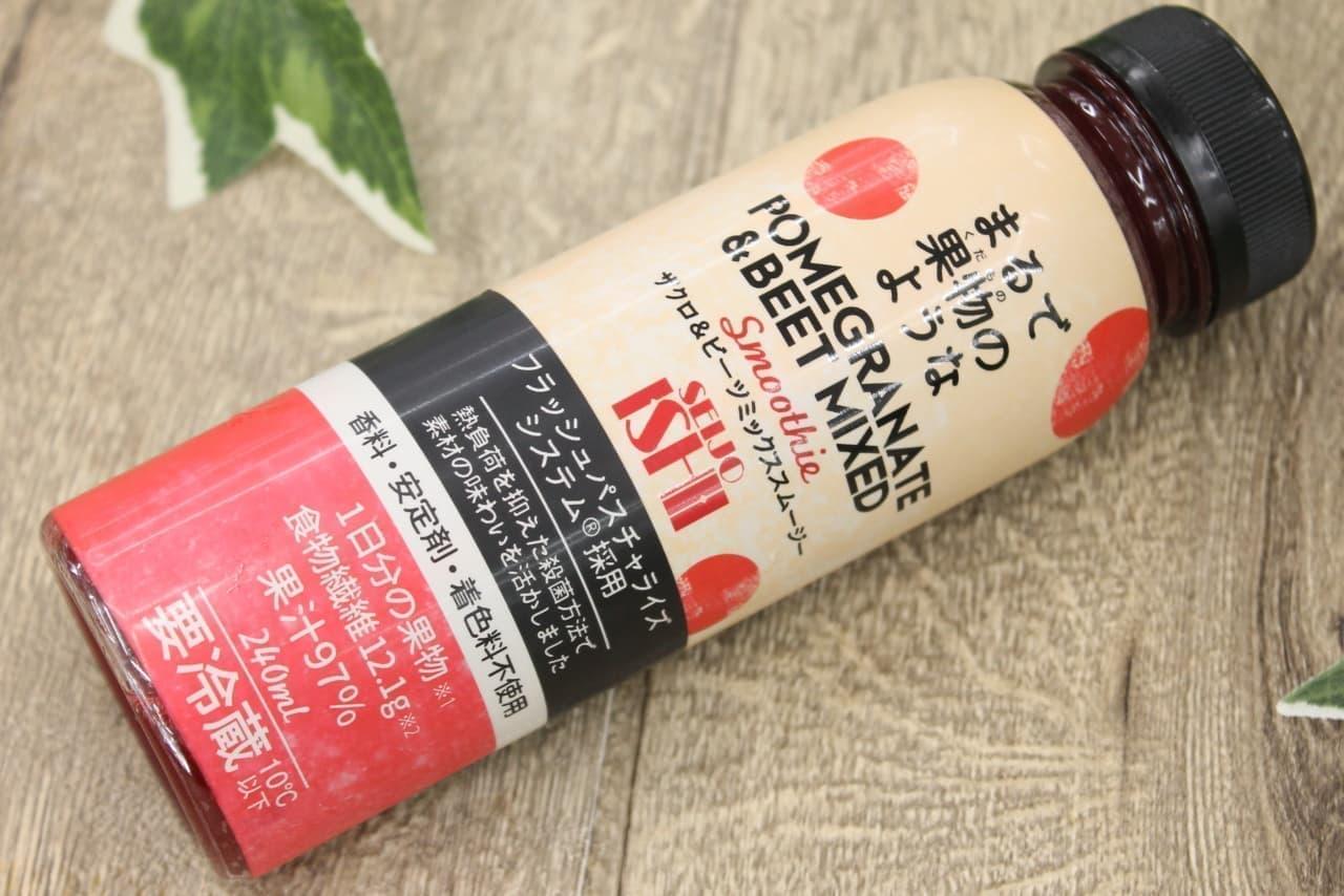 成城石井「まるで果物のようなザクロ&ビーツミックススムージー」