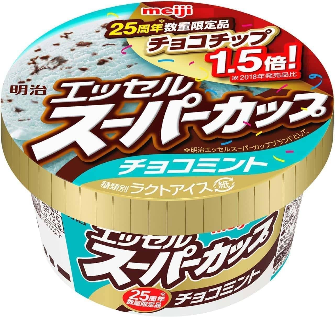 チョコチップ1.5倍の「明治エッセルスーパーカップ チョコミント」