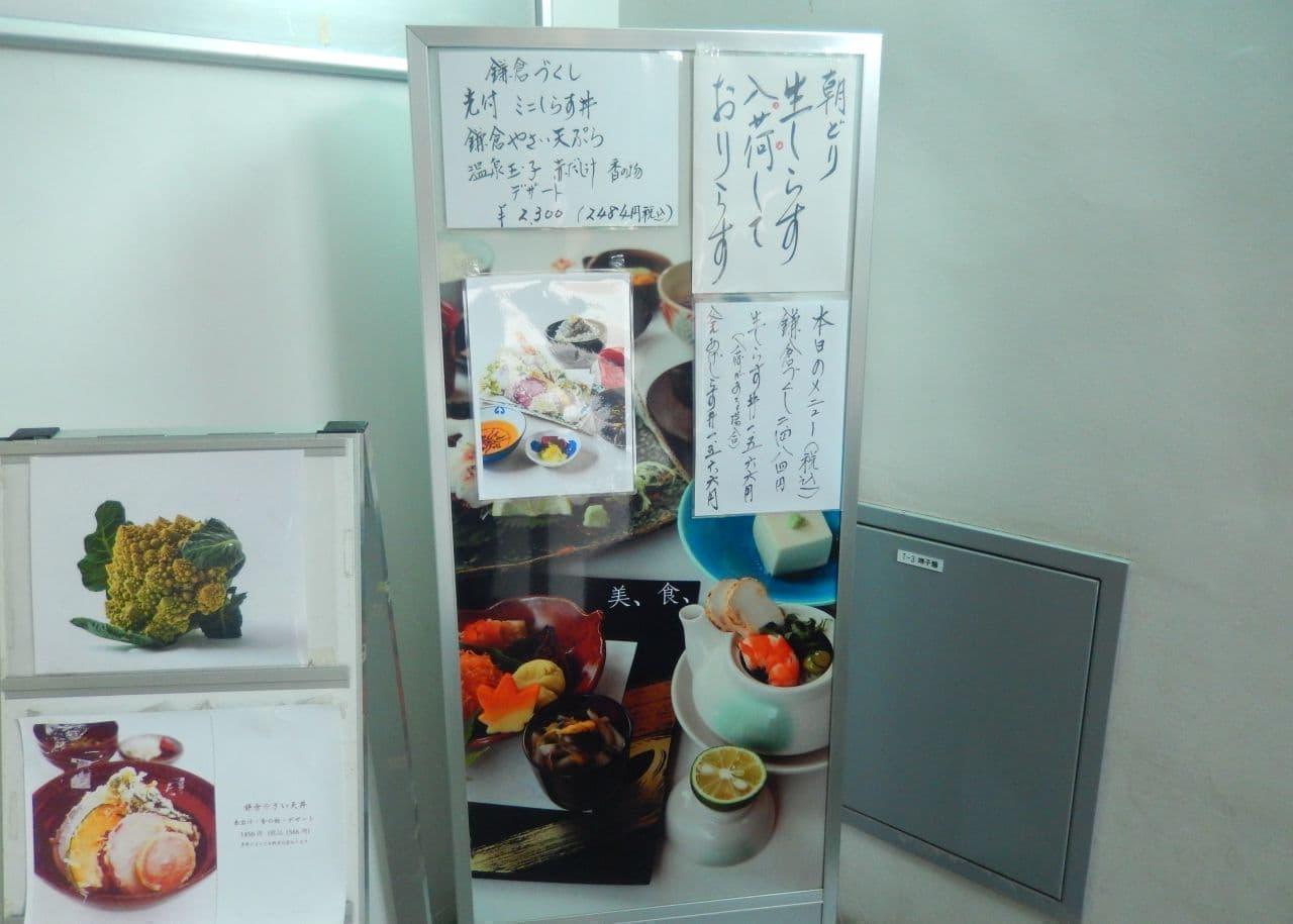鎌倉・秋本の朝採れ「生しらす丼」