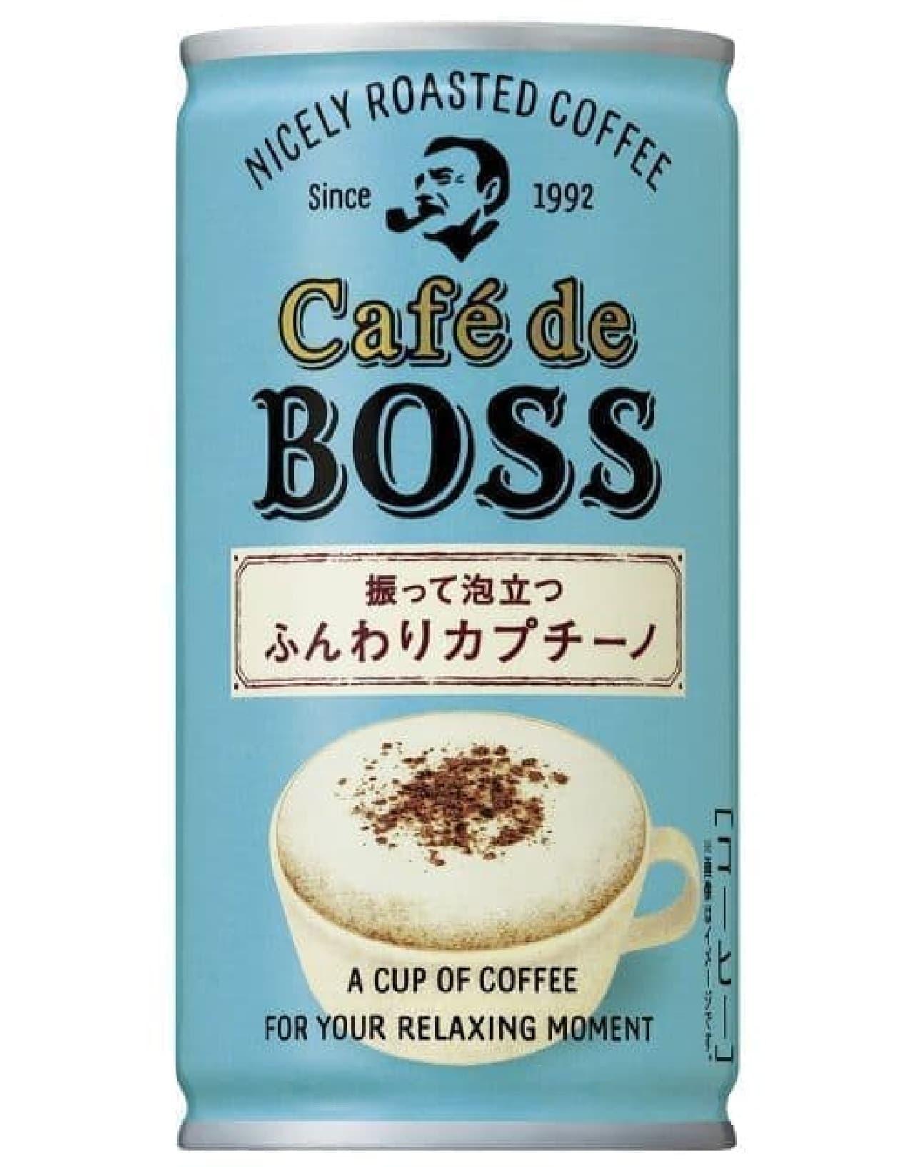 カフェ・ド・ボス ふんわりカプチーノ