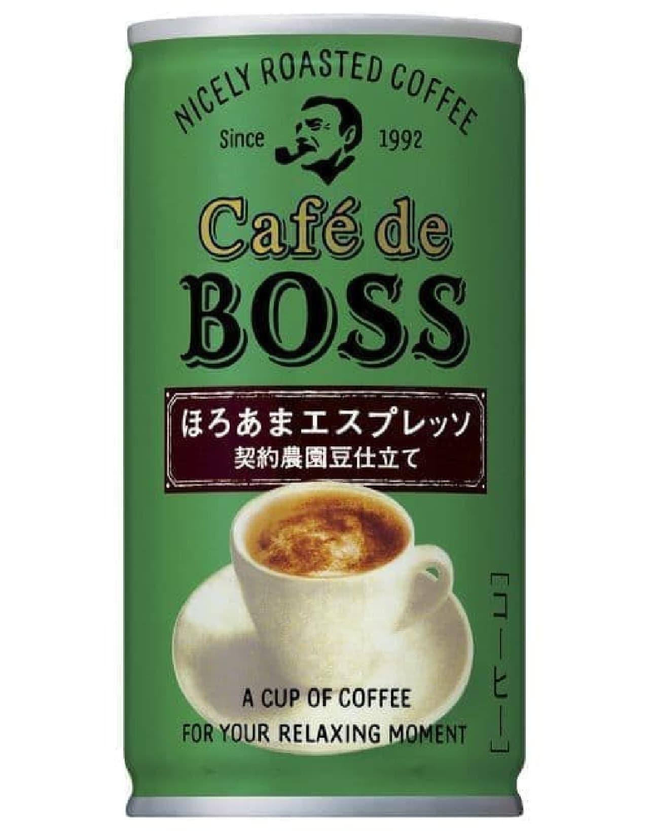 カフェ・ド・ボス ほろあまエスプレッソ