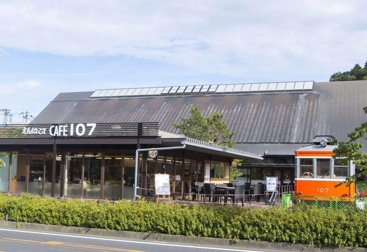 「えれんなごっそ CAFE107」9月8日オープン