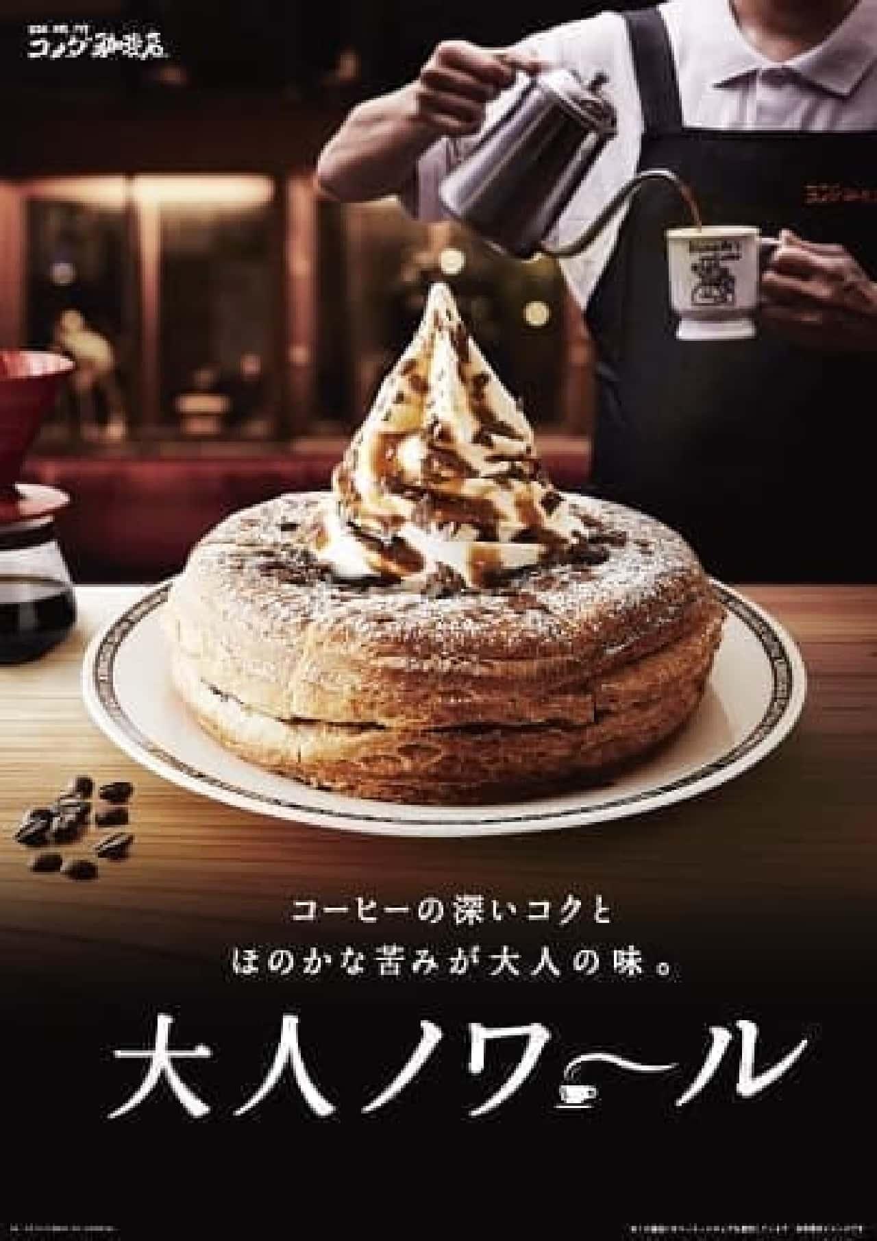 コメダ珈琲店「大人ノワール」