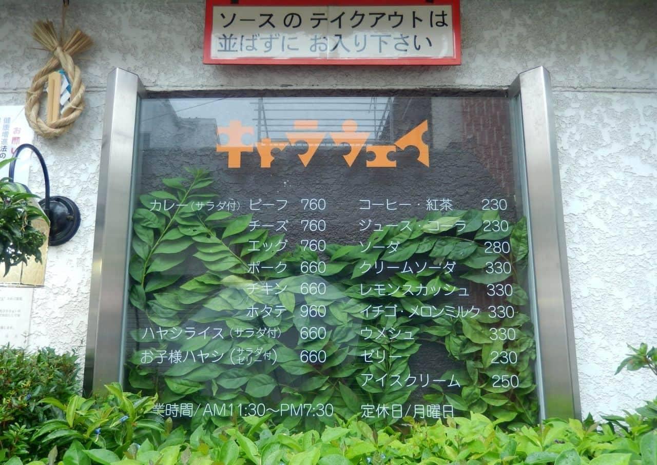 鎌倉「キャラウェイ」のカレーライス