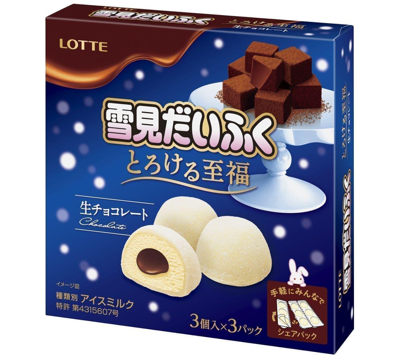 ロッテ「雪見だいふく とろける至福 生チョコレート」