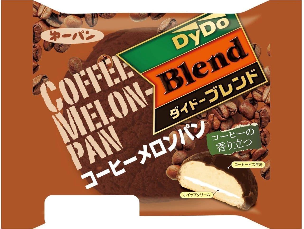 コラボパン「ダイドーブレンド コーヒーメロンパン」