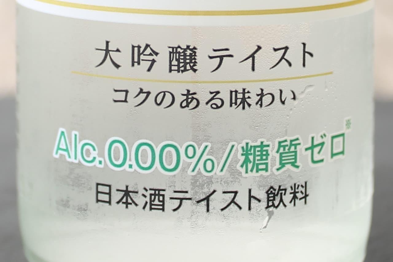 月桂冠のノンアルコール日本酒テイスト飲料「スペシャルフリー」