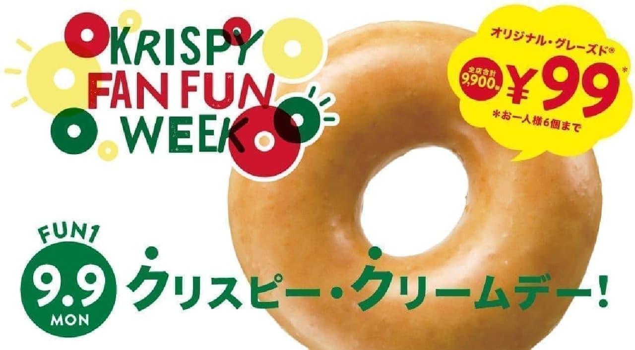 クリスピー・クリーム・ドーナツ「オリジナル・グレーズド」が特別価格の99円